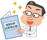 肝機能検査の結果に喜ぶ男性