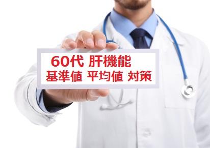 60代の肝機能の基準値、平均値、対策