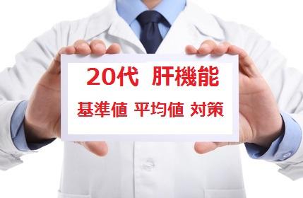 20代の肝機能の基準値、平均値、対策