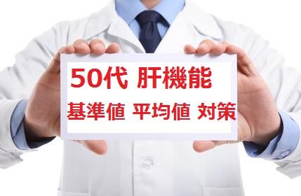 50代の肝機能の基準値、平均値、対策
