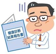 肝機能の検査結果にガッカリする男性