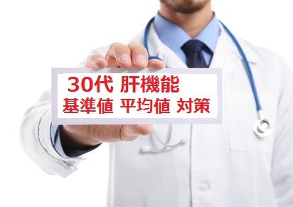 30代の肝機能(基準値、平均値、対策)