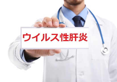 肝機能障害の原因はウイルス性肝炎