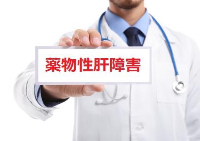 肝機能障害の原因は薬物性肝障害