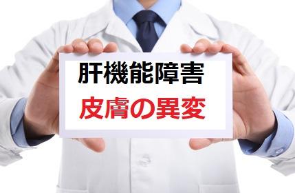 肝機能が低下してしまう原因「薬物」